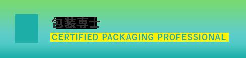 包装専士 CERTIFIED PACKAGING PROFESSIONAL