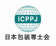 ICPPJ 日本包装専士会